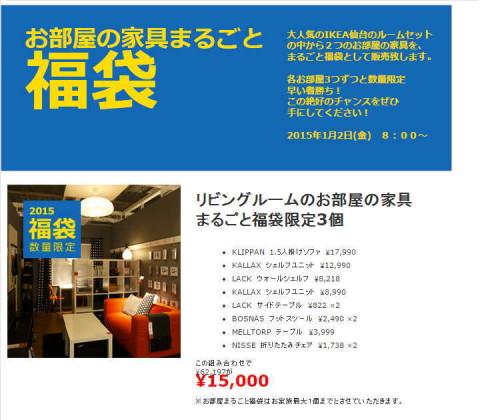 イケア仙台・リビングルーム家具の福袋