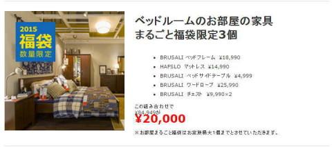 イケア仙台・ベッドルーム家具の福袋