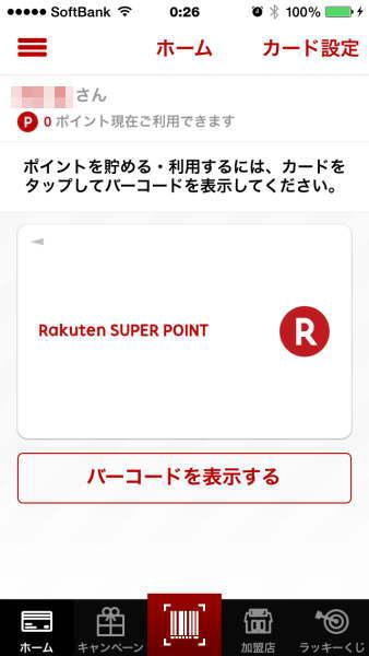 Rポイントカード・アプリ