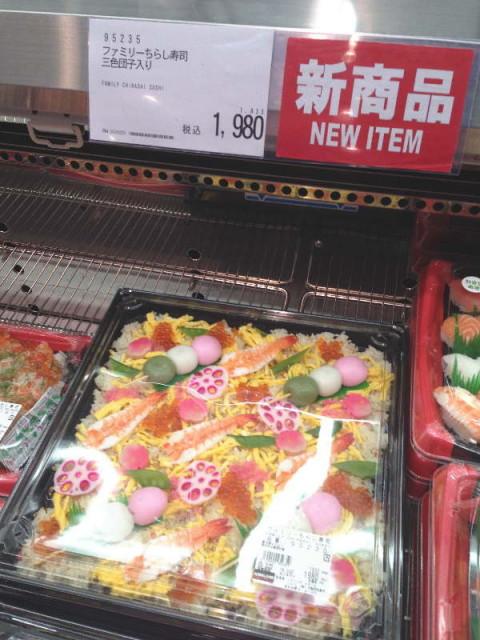 コストコ・おひな祭り用ファミリーちらし寿司(3色団子入り)