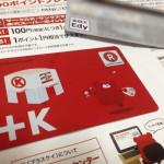 +K(プラスケイ)Rポイントカードと楽天Edy付き楽天カード(クレジット)
