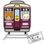 リラックマ×阪急電車コラボ