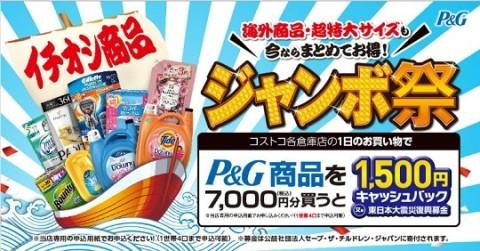 P&G商品をまとめて7,000円以上買うともれなく1,500円キャッシュバックとなるジャンボ祭りキャンペーン
