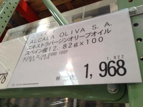 コストコ・ALCARA OLIVA  S.A. エキストラバージンオリーブオイル スペイン産12.82g X100