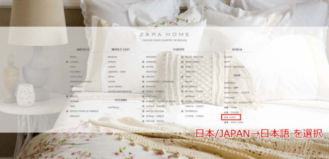 ZARA HOME ONLINE SHOP トップページのスクリーンショット