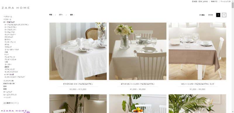 Zara home 5 26 - Zara home online ...